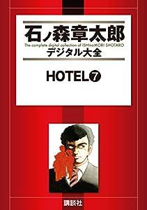 HOTEL(7) (石ノ森章太郎デジタル大全)