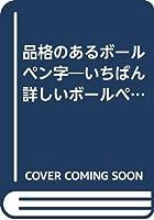 品格のあるボールペン字―いちばん詳しいボールペン字練習帳の決定版!! (レッスンシリーズ)