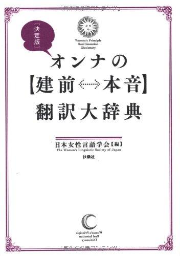 決定版 オンナの【建前⇔本音】翻訳大辞典の詳細を見る
