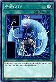 遊戯王/プロモーション/19SP-JP509 予想GUY