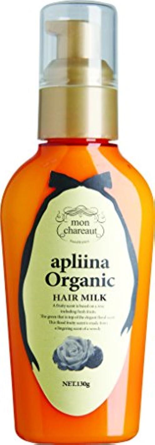 くしゃみ簡単に漂流モンシャルーテ アプリーナ オーガニック ヘアミルク 130g<ビッグボトル>