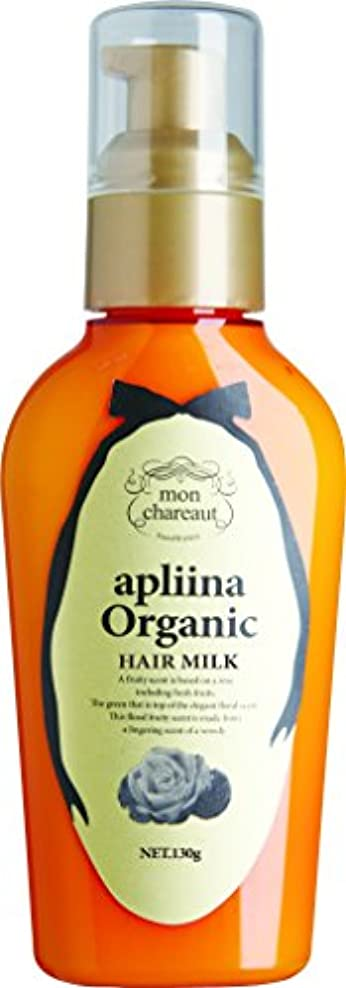 差し引く購入代数的モンシャルーテ アプリーナ オーガニック ヘアミルク 130g<ビッグボトル>