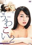 映画 うわこい2 完全版 DVD-BOX[DVD]
