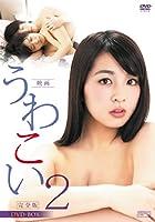 映画 うわこい2 完全版 DVD-BOX