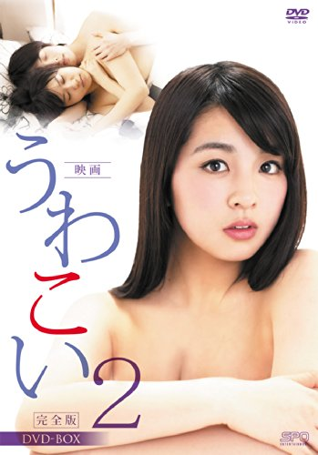 映画 うわこい2 完全版 DVD-BOX -