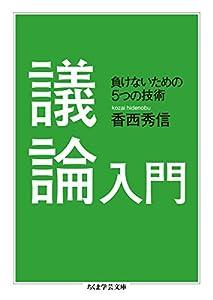 議論入門: 負けないための5つの技術 (ちくま学芸文庫)