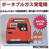 三菱重工 ポータブルガス発電機 MGC900GB カセットボンベ仕様 カセットボンベ仕様 単品 【1点】