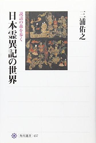 日本霊異記の世界 説話の森を歩く (角川選書)の詳細を見る
