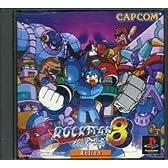 ロックマン8 メタルヒーローズ