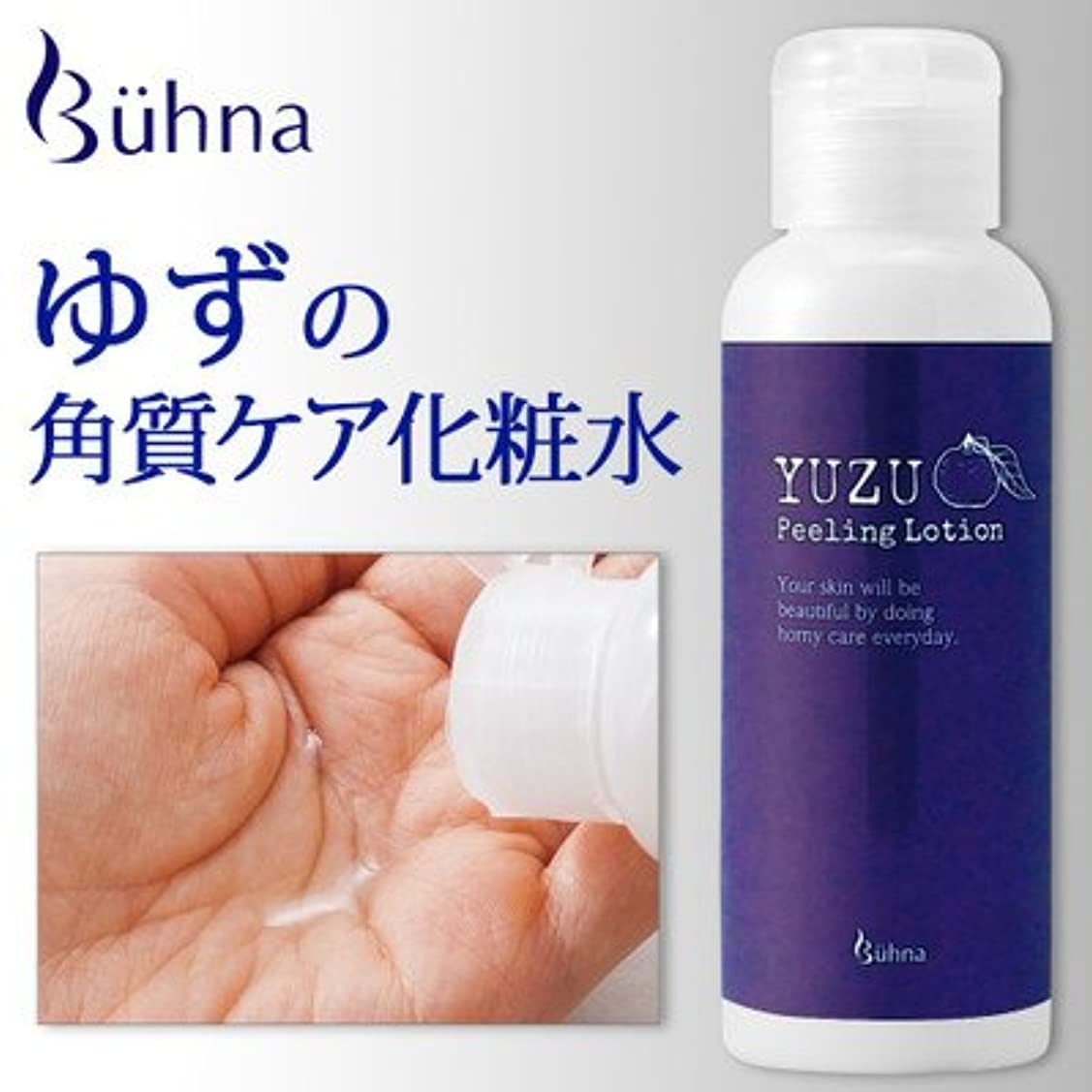 ブリード物足りない星お肌にやさしい角質ケア ビューナ ゆずの角質ケア化粧水