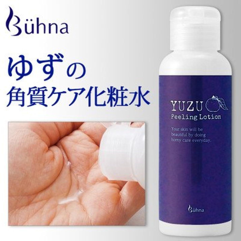 顔料撃退する奪うお肌にやさしい角質ケア ビューナ ゆずの角質ケア化粧水