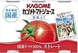 カゴメ トマトジュース国産ストレート 食塩入り  190g×30缶(1ケース) 4901306073667*5
