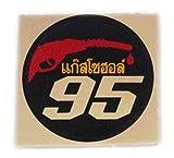 Amazon.co.jp95 ( ハイオクガソリン ) & タイ文字 Black & Silver & Red ( ブラック & シルバー & レッド / キラタイプ ) アジアン ステッカー [タイ雑貨 Thailand Sticker]