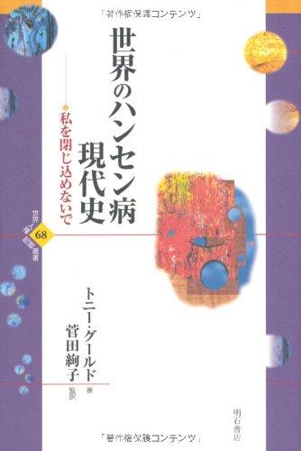 世界のハンセン病現代史 (世界人権問題叢書)