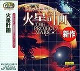 GREATシリーズ 火星計画