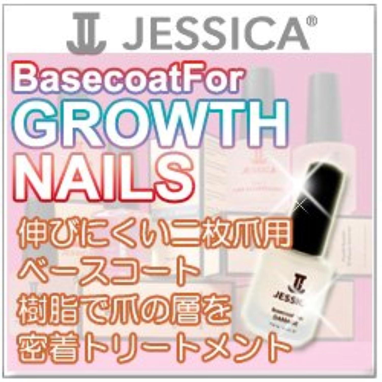 添加成長する必需品ジェシカ ベースコートフォーグロース