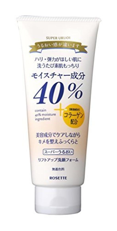 無駄にハンディキャップオート40%スーパーうるおいリフトアップ洗顔フォーム