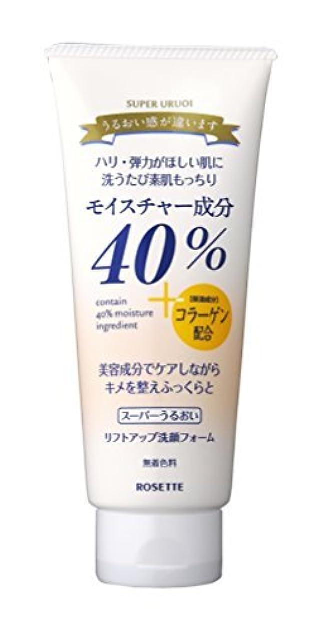 バックグラウンド要求増幅40%スーパーうるおいリフトアップ洗顔フォーム