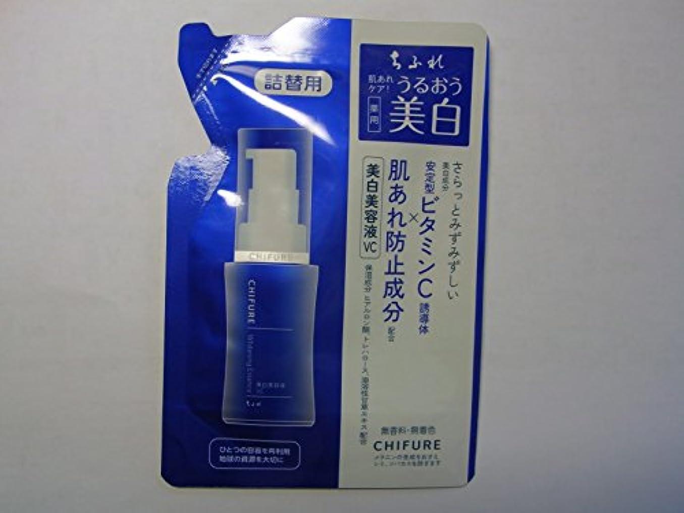 推進力強度大通りちふれ化粧品 美白美容液 VC 詰替 30ML (医薬部外品)
