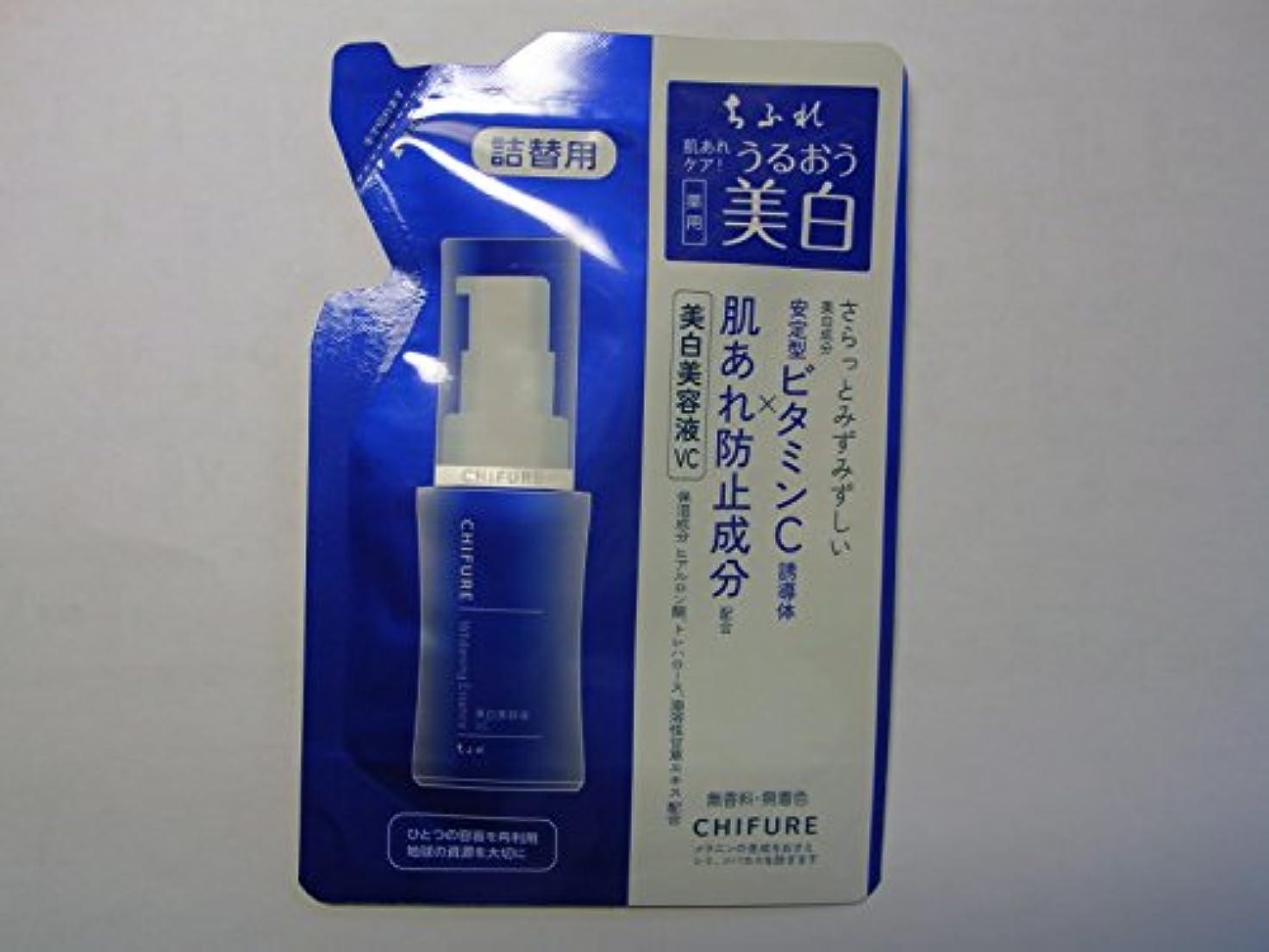 プラットフォーム消費する合併症ちふれ化粧品 美白美容液 VC 詰替 30ML (医薬部外品)