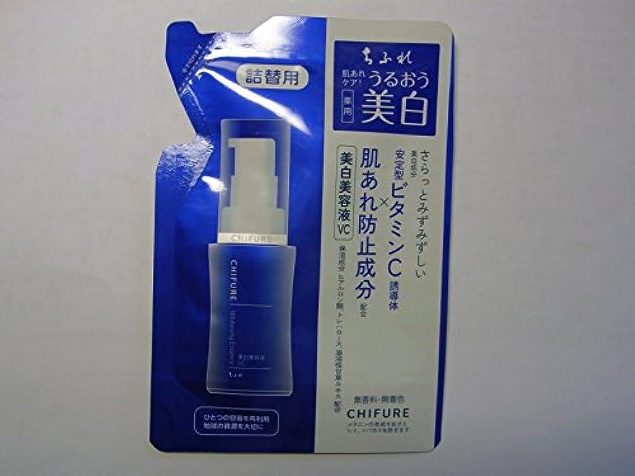 ナチュラ実験室権利を与えるちふれ化粧品 美白美容液 VC 詰替 30ML (医薬部外品)