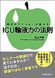 明日のアクションが変わる ICU輸液力の法則 画像