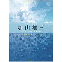 PIANO SOLO やさしく弾ける 加山雄三 ピアノソロアルバム (楽譜)