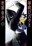 夢喰いバクと悪夢の子(1) (ガンガンコミックスJOKER)