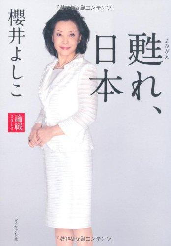 甦れ、日本―論戦2012の詳細を見る