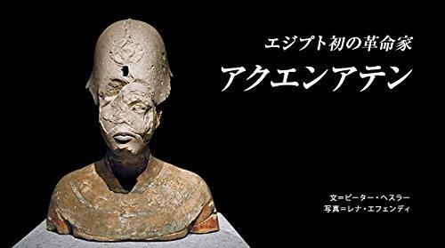 NATIONAL GEOGRAPHIC (ナショナル ジオグラフィック) 日本版 2017年 5月号 [雑誌]