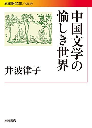 [画像:中国文学の愉しき世界 (岩波現代文庫)]