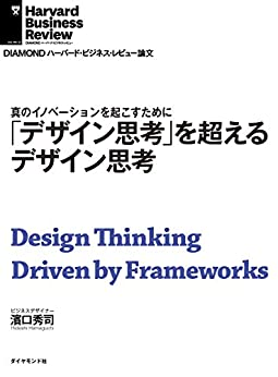 [濱口 秀司]の「デザイン思考」を超えるデザイン思考 DIAMOND ハーバード・ビジネス・レビュー論文