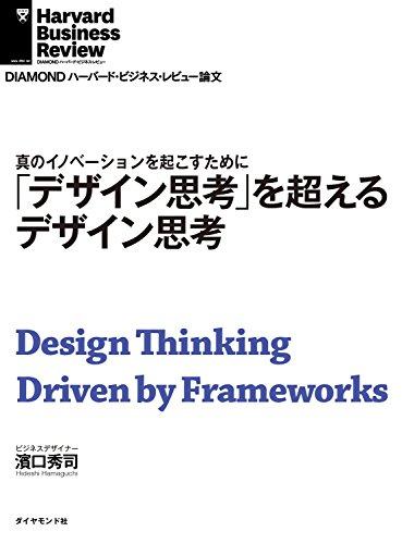 「デザイン思考」を超えるデザイン思考 DIAMOND ハーバード・ビジネス・レビュー論文の詳細を見る