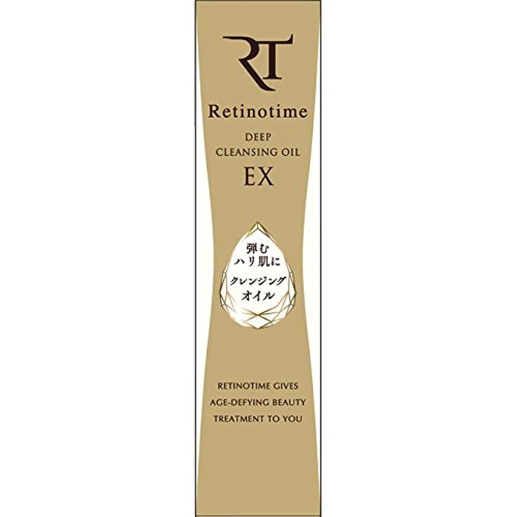 ワイヤーハイライト抑制するナリス化粧品 レチノタイム ディープクレンジングオイル EX 150ml
