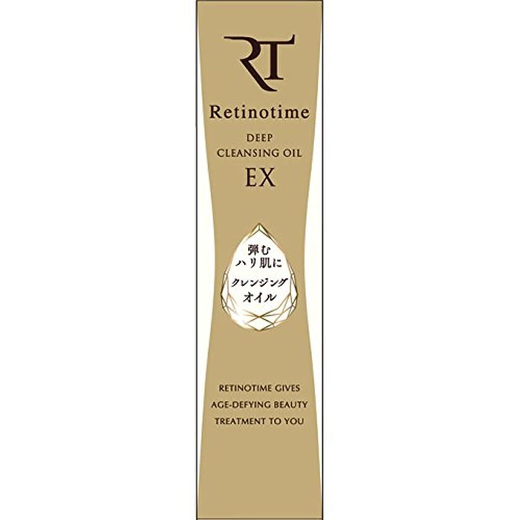 朝スペクトラム監督するナリス化粧品 レチノタイム ディープクレンジングオイル EX 150ml
