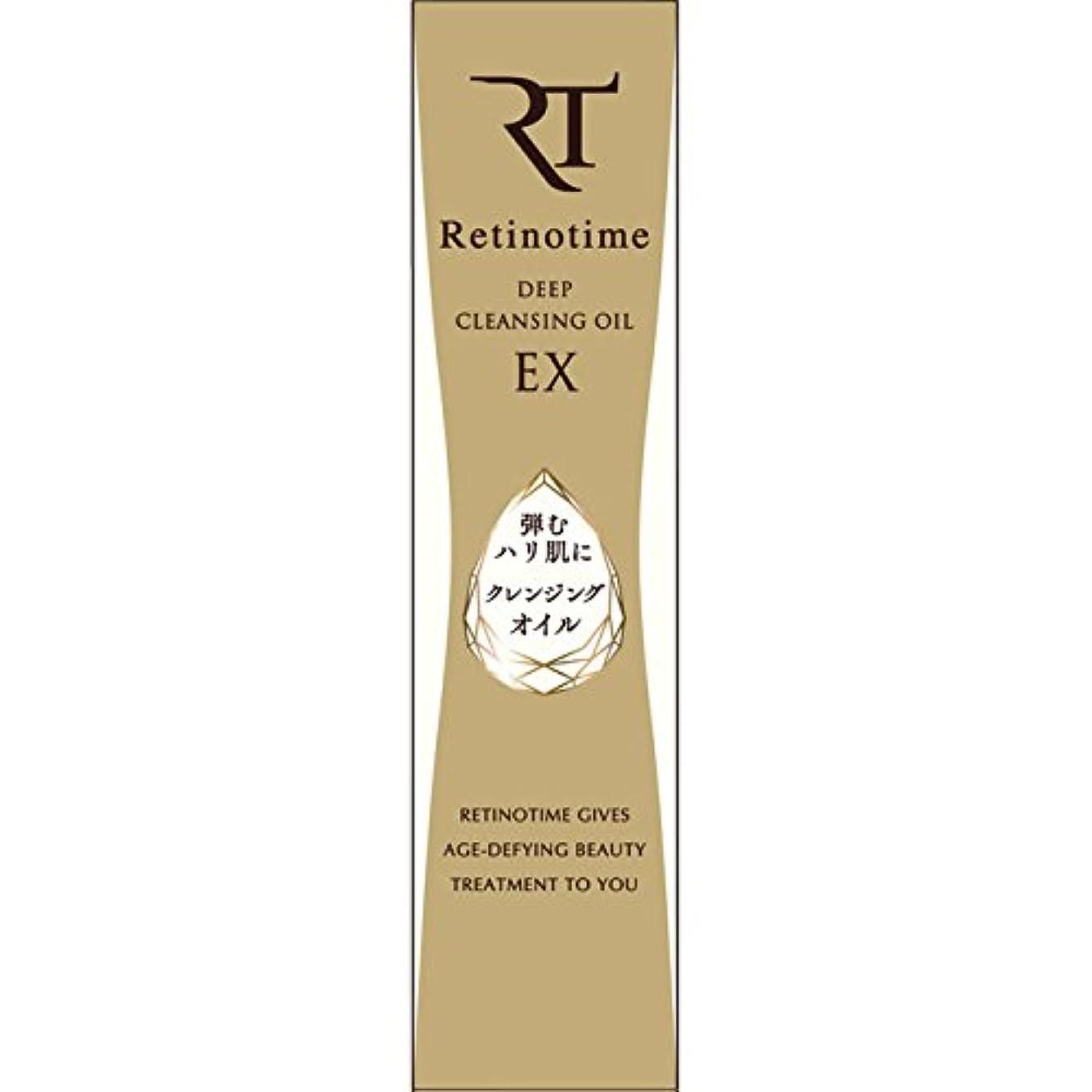疲労検索ドメインナリス化粧品 レチノタイム ディープクレンジングオイル EX 150ml