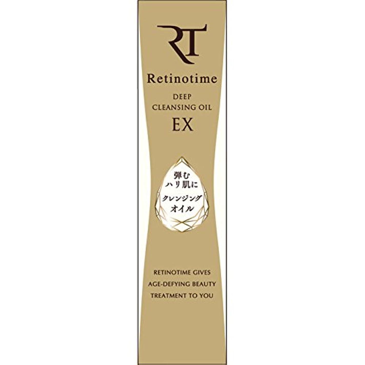 溶けるコンサルタントトラフナリス化粧品 レチノタイム ディープクレンジングオイル EX 150ml