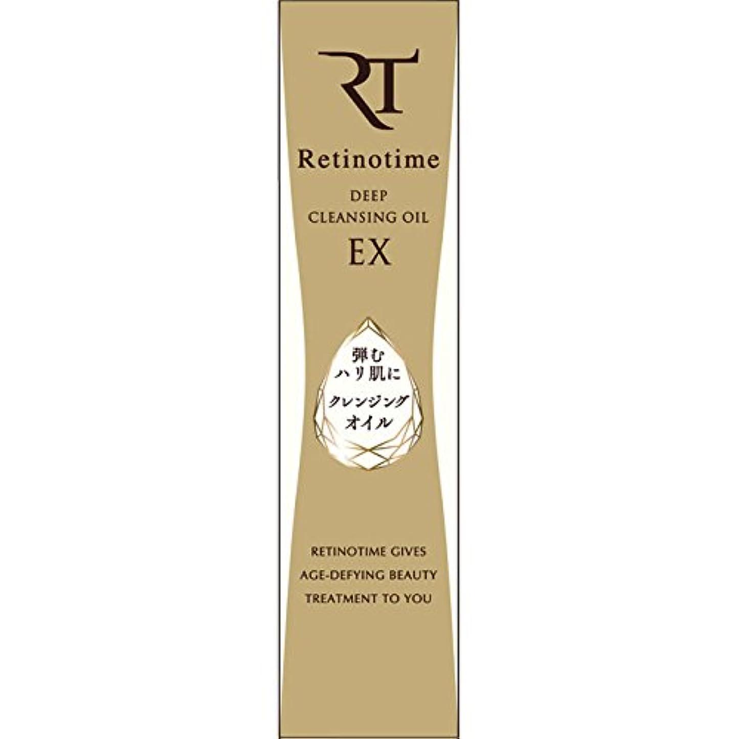 カフェテリアラップトップ長老ナリス化粧品 レチノタイム ディープクレンジングオイル EX 150ml