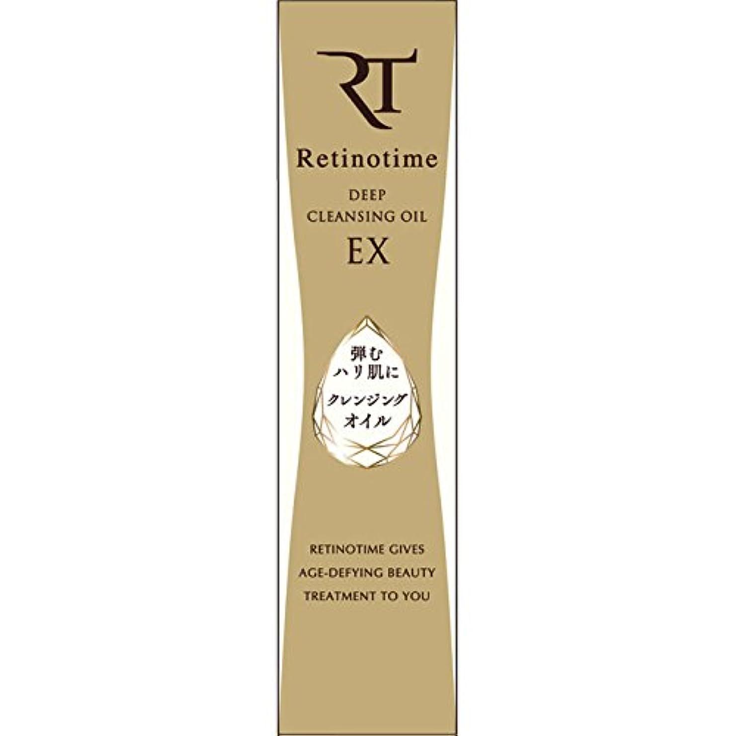 のぞき見不測の事態激怒ナリス化粧品 レチノタイム ディープクレンジングオイル EX 150ml