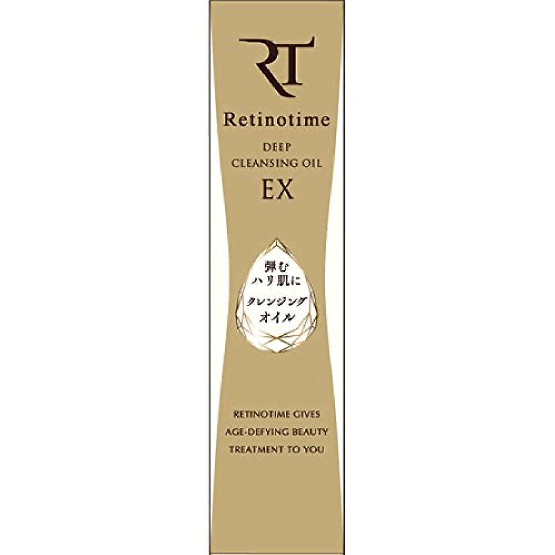洞察力のある添加コピーナリス化粧品 レチノタイム ディープクレンジングオイル EX 150ml