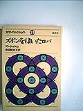 ズボンをはいたロバ (1977年) (文学のおくりもの〈21〉)