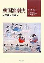 韓国演劇史―伝統と現代