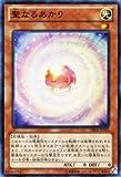 遊戯王カード 【聖なるあかり】【スーパー】 DE04-JP102-SR ≪デュエリストエディション4 収録カード≫