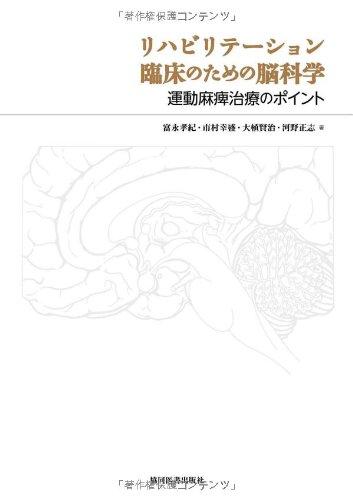 リハビリテーション臨床のための脳科学 〜運動麻痺治療のポイント