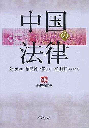 中国の法律の詳細を見る