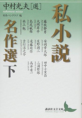 私小説名作選 下 (講談社文芸文庫)の詳細を見る