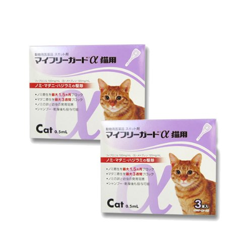 【動物用医薬品】マイフリーガードα猫用 3本入 2箱セット [その他]