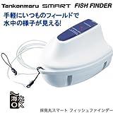 シマノ 魚探 探見丸スマート フィッシュファインダー