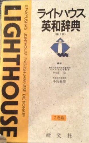 ライトハウス英和辞典 第二版の詳細を見る