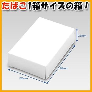 Amazon   タバコサイズキャラメル箱 [小] 25枚セット (紙箱 白 ...